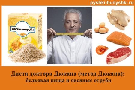 диетолог руслана пископпель в контакте