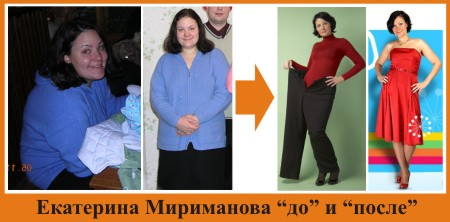 система минус 60 похудела за месяц на